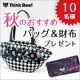 イベント「【10名様】シンクビー!の秋の新作おすすめバッグ・財布・ポーチを選んでプレゼント」の画像