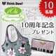 イベント「【10名様】シンクビー!10周年記念プレゼント」の画像