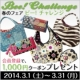イベント「【40名様】シンクビー!春のフェア開催♪お好きなバッグ・財布・ポーチをプレゼント」の画像