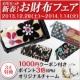 イベント「【20名様】Think Bee!(シンクビー!)のお好きなお財布をプレゼント!」の画像
