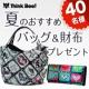 イベント「【40名様】シンクビー!の夏におすすめバッグ・財布・ポーチを選んでプレゼント」の画像