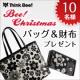 イベント「【10名様】シンクビー!クリスマスフェア おすすめバッグ・財布を選んでプレゼント」の画像