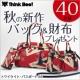 イベント「【合計40名様】秋の新作がいっぱい!お好きなバッグ・財布・ポーチをプレゼント♪」の画像