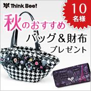 Think Bee! (シンクビー!)の取り扱い商品「シンクビー!の秋の新作おすすめバッグ・財布・ポーチを選んでプレゼント」の画像