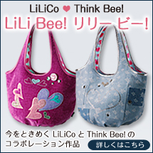 LiLiCo♥Think Bee!コラボバッグ