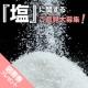 『塩』体験談アンケートに答えて『図書券1000円×5名様』/モニター・サンプル企画