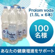 「\日本初上陸!健康志向の方おすすめ/軟水、高アルカリミネラルウォーターを100名様に大募集★」の画像、みんなの合同会社のモニター・サンプル企画