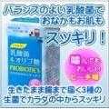 京都薬品ヘルスケア★乳酸菌ですっきり快適に!乳酸菌サプリモニター募集★