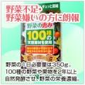 京都薬品ヘルスケア★野菜が高いと感じる方に~野菜のサプリメントモニター募集★