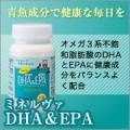 京都薬品ヘルスケア★青魚の健康パワーを凝縮!DHA&EPAサプリモニター募集☆