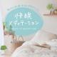 イベント「『快眠』したい人注目♪実践・指導CD 『快眠メディテーション』モニター募集!」の画像