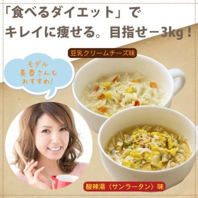 コウリンラボ 発芽玄米パスタ (酸辣湯・豆乳クリームチーズ)