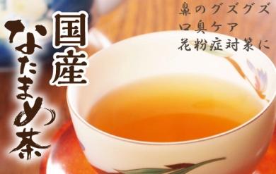 国産なたまめ茶