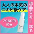 大人の本気のニキビ肌対策化粧水 現品モニター募集【20名様】 顔写真+感想