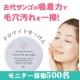 イベント「【モニター募集500名】ドロマイトせっけんで手触りモチモチ洗顔体験!」の画像