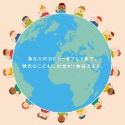 【限定5名様ご招待!】TABLE FOR TWO世界食料デーキャンペーン発表会