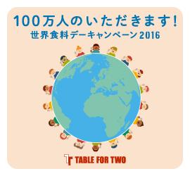 TFT 世界食料デー「100万人のいただきます!」キャンペーン