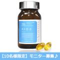 【10名限定】不足しがちなオメガ-3系脂肪酸を摂取♪「オメガ-3」/モニター・サンプル企画