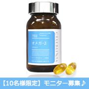 【10名限定】不足しがちなオメガ-3系脂肪酸を摂取♪「オメガ-3」
