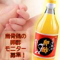 【松本ファーム】 妊活卒業への大切な準備!妊活ドリンク卵酢モニタープレゼント☆/モニター・サンプル企画