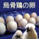 烏骨鶏の卵 10個入りのブログモニター5名様募集!