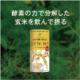 イベント「新発売記念 ★ 玄米ドリンク「ジンジャーマカGEN-MY」長期モニター募集!!」の画像