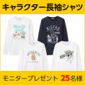 【キャラクターズコレクション】メンズ長袖Tシャツ モニター25名様募集/モニター・サンプル企画