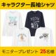 イベント「【キャラクターズコレクション】メンズ長袖Tシャツ モニター25名様募集」の画像