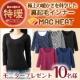 イベント「【極上の暖かさ】マックヒート 特暖インナー(8分袖)モニター10名様募集」の画像