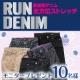 イベント「 【新感覚デニム!全方位ストレッチ】新RUN DENIM モニター10名様募集」の画像