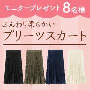 【free nature+】最旬トレンド☆プリーツスカート モニター8名様募集