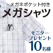 【メガネポケット付きシャツ】メガシャツ モニター10名様募集