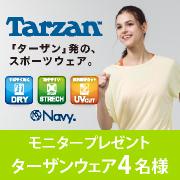 ヨガや室内運動に! 【Navy】ターザン発のスポーツウェア モニター4名様募集