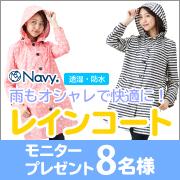 雨の日もオシャレで快適に!【Navy】レインコート モニター8名様募集