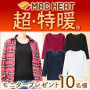 【かさね着不要の暖かさ】マックヒート 超・特暖インナー8分袖モニター10名様募集