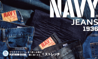 ☆裾上げ無料☆マックハウスのベストパフォーマンスデニム「NAVY JEANS」