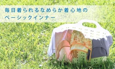 毎日着られる、なめらかな着心地のインナー「SARARI」