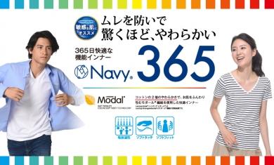 365日快適な機能インナー「Navy365」
