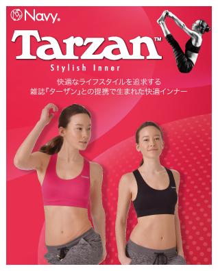 雑誌「Tarzan」との提携で生まれた快適インナー