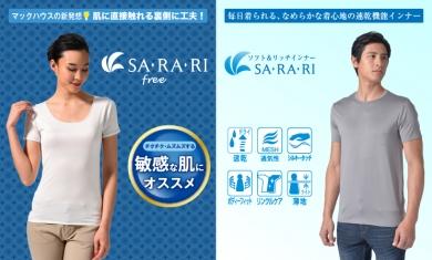 なめらかな着心地の速乾機能インナー「SARARI」