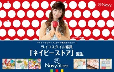 『Navy Store』