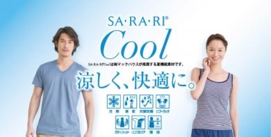 夏の機能性インナー「SARARI COOL(サラリクール)」