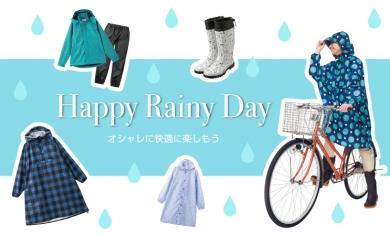 雨の日もおしゃれに快適に過ごそう「レイン特集」