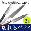 【3名様にペティナイフをプレゼント】切れる包丁で料理を楽しく!【刃物屋こかじ】/モニター・サンプル企画