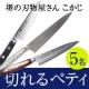 【5名様にペティナイフをプレゼント】切れる包丁で料理を楽しく!【刃物屋こかじ】