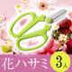 イベント「【3名様に花ハサミをプレゼント】スパッと切れて手入れも簡単!花のある暮らしを応援」の画像