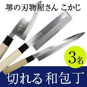 【3名様に和包丁プレゼント】切れる和包丁で料理を楽しく!【刃物屋こかじ】