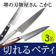 【3名様にペティナイフをプレゼント】切れる包丁で料理を楽しく!【刃物屋こかじ】