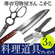 株式会社福井の取り扱い商品「堺の刃物屋こかじサイト内からお料理道具を1点」の画像