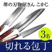 株式会社福井の取り扱い商品「切れる包丁を1点」の画像